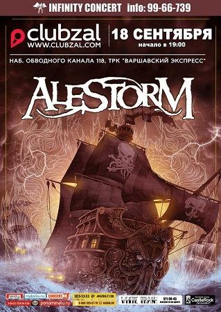 18 сентября - ALESTORM