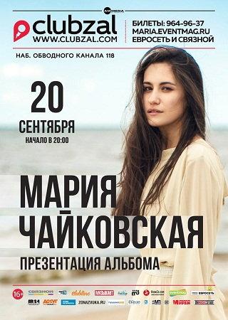 20 сентября - Мария Чайковская