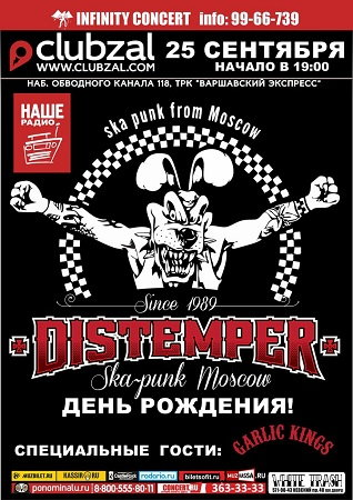 25 сентября - DISTEMPER