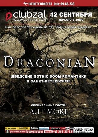 12 сентября - DRACONIAN