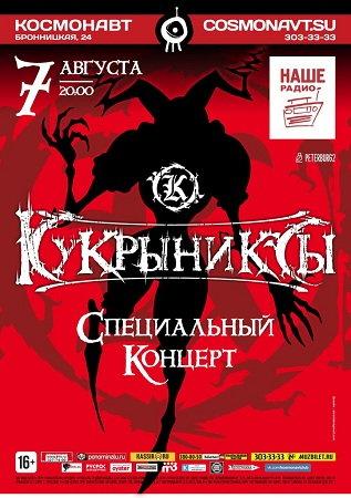 07 августа - Кукрыниксы