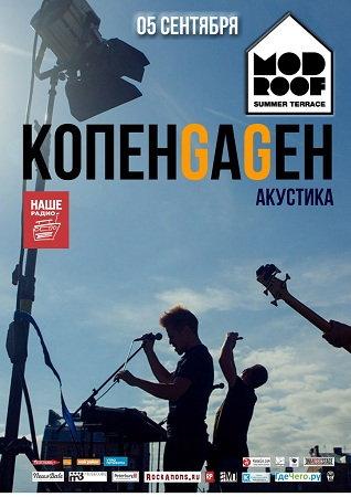 05 сентября - КОПЕНGАGЕН