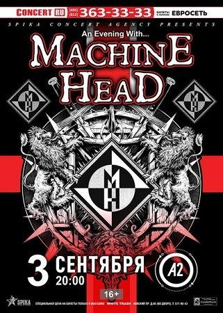 03 сентября - Machine Head
