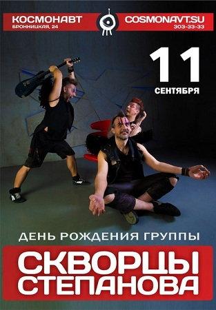 11 сентября - Скворцы Степанова