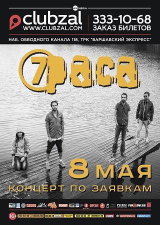 08 мая 2016 г. - 7 РАСА