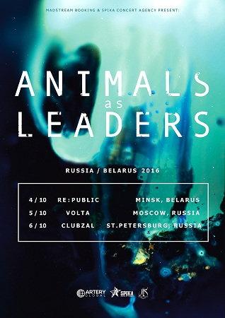 06 октября 2016 г. - ANIMALS AS LEADERS