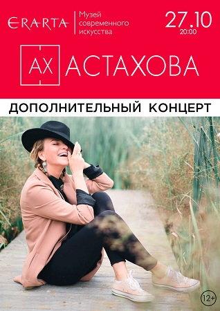27 октября 2016 г. - Ах Астахова