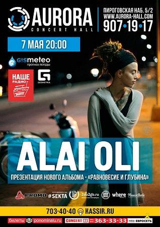 07 мая 2016 г. - Alai Oli