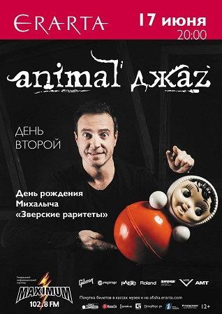 2-3 июня 2016 г. - ANIMAL ДЖАZ