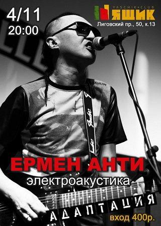 04 ноября 2016 г. - АДАПТАЦИЯ