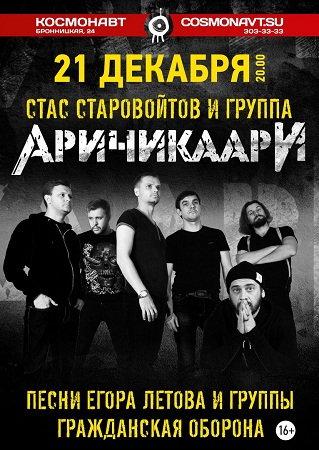 21 декабря 2016 г. - Стас Старовойтов и «Аричикаари»