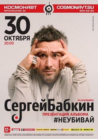 30 октября 2016 г. - Сергей Бабкин