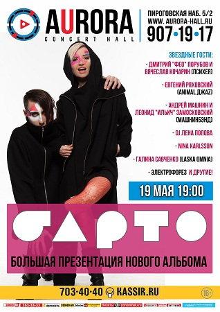 19 мая 2016 г. - БАРТО