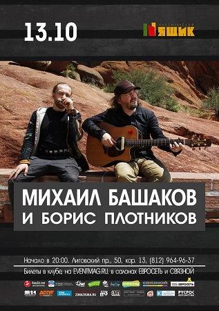 13 октября 2016 г. - Михаил Башаков и Борис Плотников