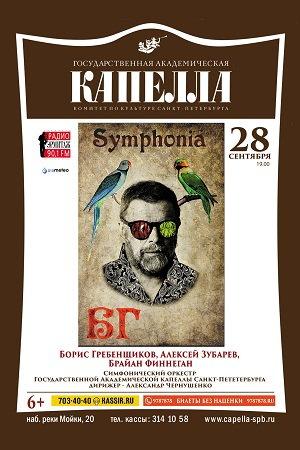 28 сентября 2016 г. - «БГ Symphonia»