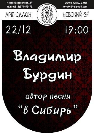 22 декабря 2016 г. - ВЛАДИМИР БУРДИН