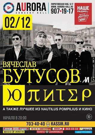 02 декабря 2016 г. - В. БУТУСОВ И Ю-ПИТЕР