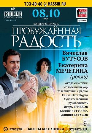 08 октября 2016 г. - Вячеслав Бутусов