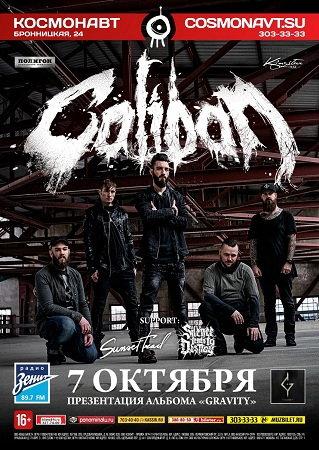 07 октября 2016 г. - CALIBAN