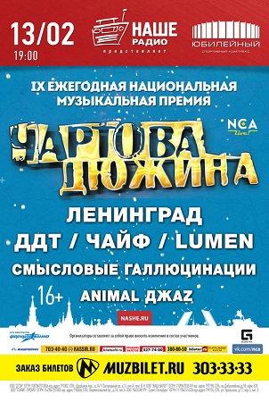 13 февраля 2016 г. - Чартова Дюжина