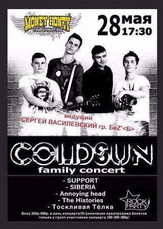 28 мая 2016 г. - ColdSun Family concert