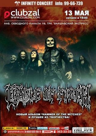 13 мая 2016 г. - Cradle of Filth