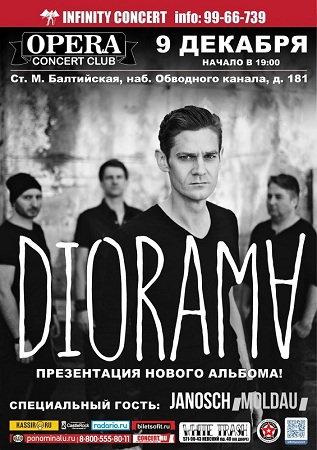 09 декабря 2016 г. - DIORAMA