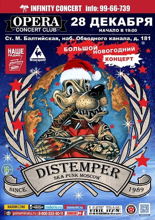 28 декабря 2016 г. - DISTEMPER