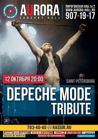 12 октября 2016 г. - DEPECHE MODE TRIBUTE