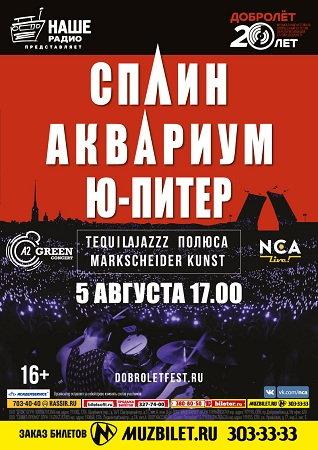 5 августа 2016 г. - ДОБРОЛЁТ