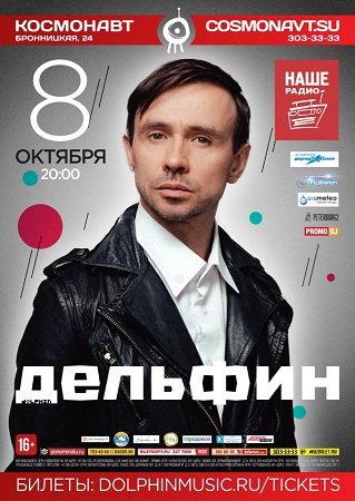 08 октября 2016 г. - ДЕЛЬФИН