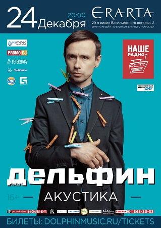 24 декабря 2016 г. - ДЕЛЬФИН