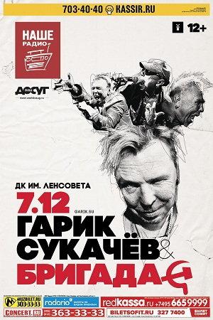 07 декабря 2016 г. - Гарик Сукачёв