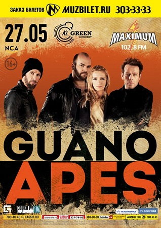 27 мая 2016 г. - GUANO APES