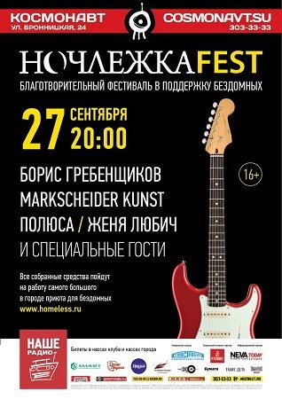 27 сентября 2016 г. - Ночлежкаfest