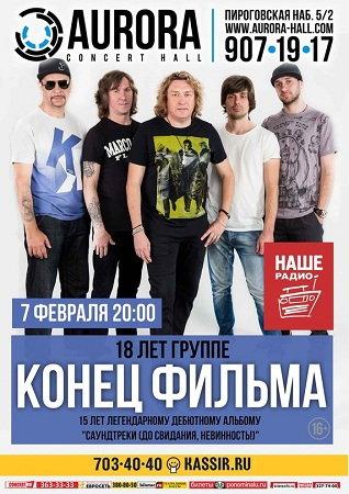 22 февраля 2016 г. - КОНЕЦ ФИЛЬМА