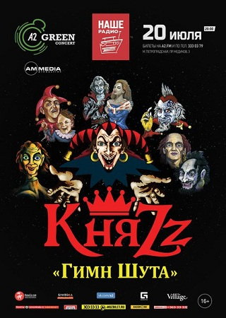 20 июля 2016 г. - КняZz