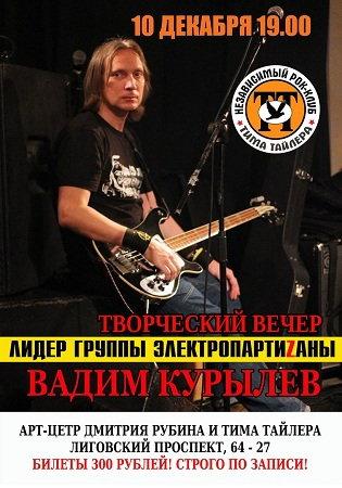 10 декабря 2016 г. - Вадим Курылёв