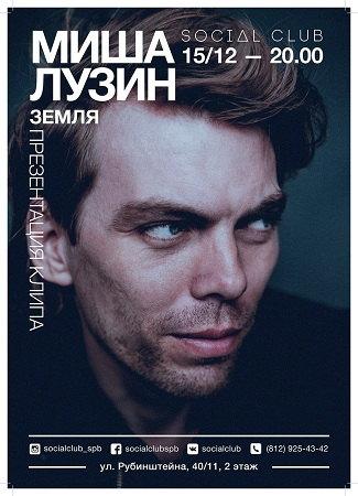 15 декабря 2016 г. - Миша Лузин