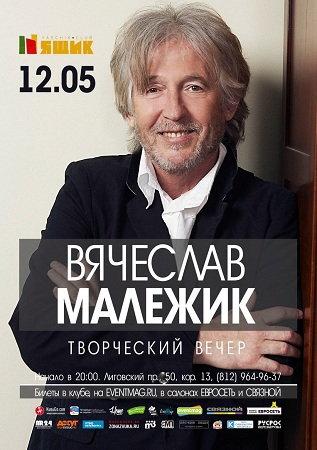 12 мая 2016 г. - Вячеслав Малежик
