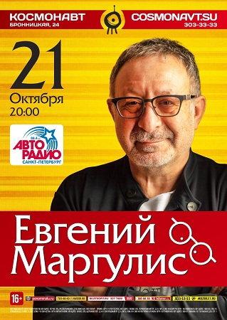 21 октября 2016 г. - Евгений Маргулис