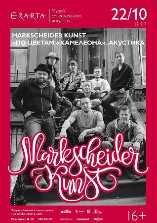 22 октября 2016 г. - MARKSCHEIDER KUNST