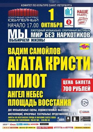 01 октября 2016 г. - Фестиваль «МИР БЕЗ НАРКОТИКОВ»