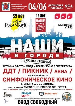 4 июня 2016 г. - Фестиваль «НАШИ В ГОРОДЕ