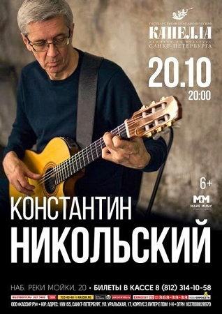 20 октября 2016 г. - К.Никольский