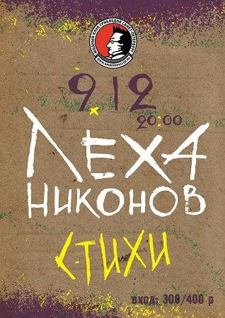 09 декабря 2016 г. - ЛЁХА НИКОНОВ