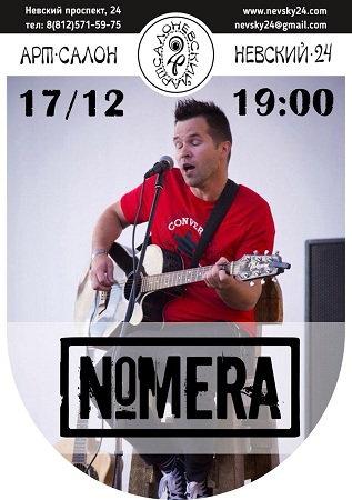17 декабря 2016 г. - NOMERA