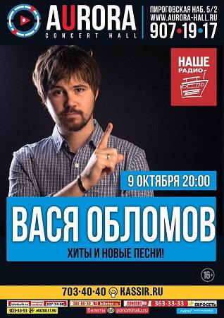 09 октября 2016 г. - ВАСЯ ОБЛОМОВ