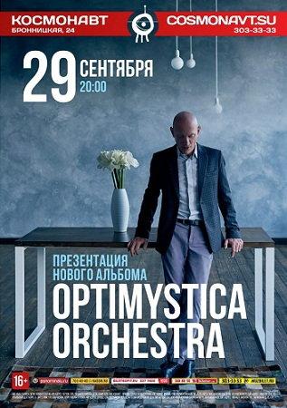 29 сентября 2016 г. - Optimystica Orchestra