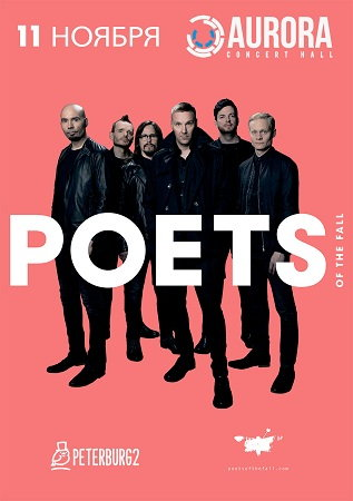 11 ноября 2016 г. - POETS OF THE FALL
